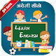 अंग्रेजी सीखे : Learn English, Speak English for PC-Windows 7,8,10 and Mac