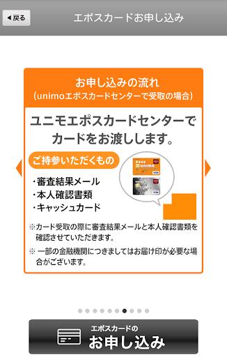 unimou3061u306fu3089u53f0u30a8u30ddu30b9u30abu30fcu30c9u304au7533u3057u8fbcu307f 1.0.7 Windows u7528 5