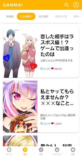 GANMA!(ガンマ) - 毎日更新マンガアプリ screenshot 6
