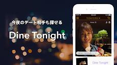 Dine(ダイン) - デートにコミットするマッチングアプリのおすすめ画像3