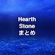 攻略! for ハースストーン / Hearthstone