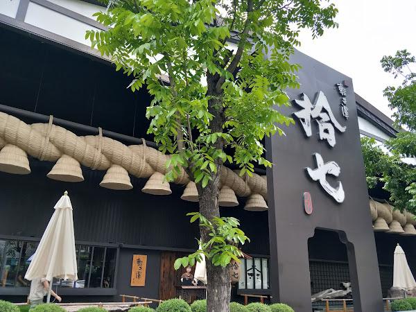 拾七石頭火鍋&輕井澤旗下美食&豪華的用餐環境也是有平價消費喔。