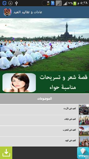 عادات و تقاليد العيد فى العالم