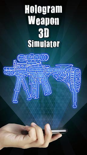 全息3D武器模拟器