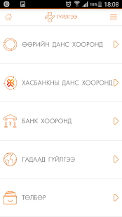 XacBank- screenshot thumbnail