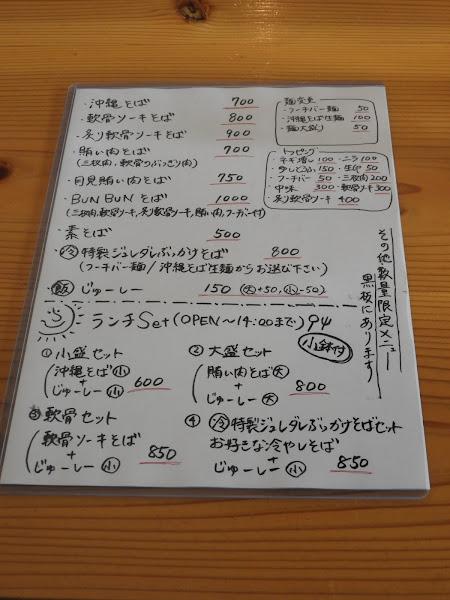 Photo: 2017/01/25 EIBUN・テーブル上のメニュー