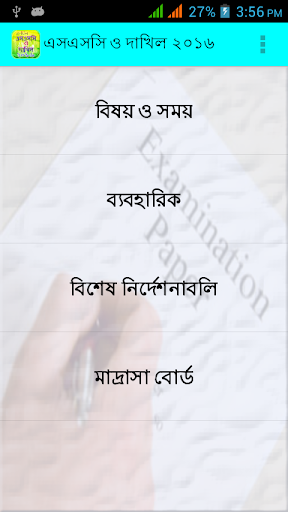 SSC Dakhil Exam Routine 2016