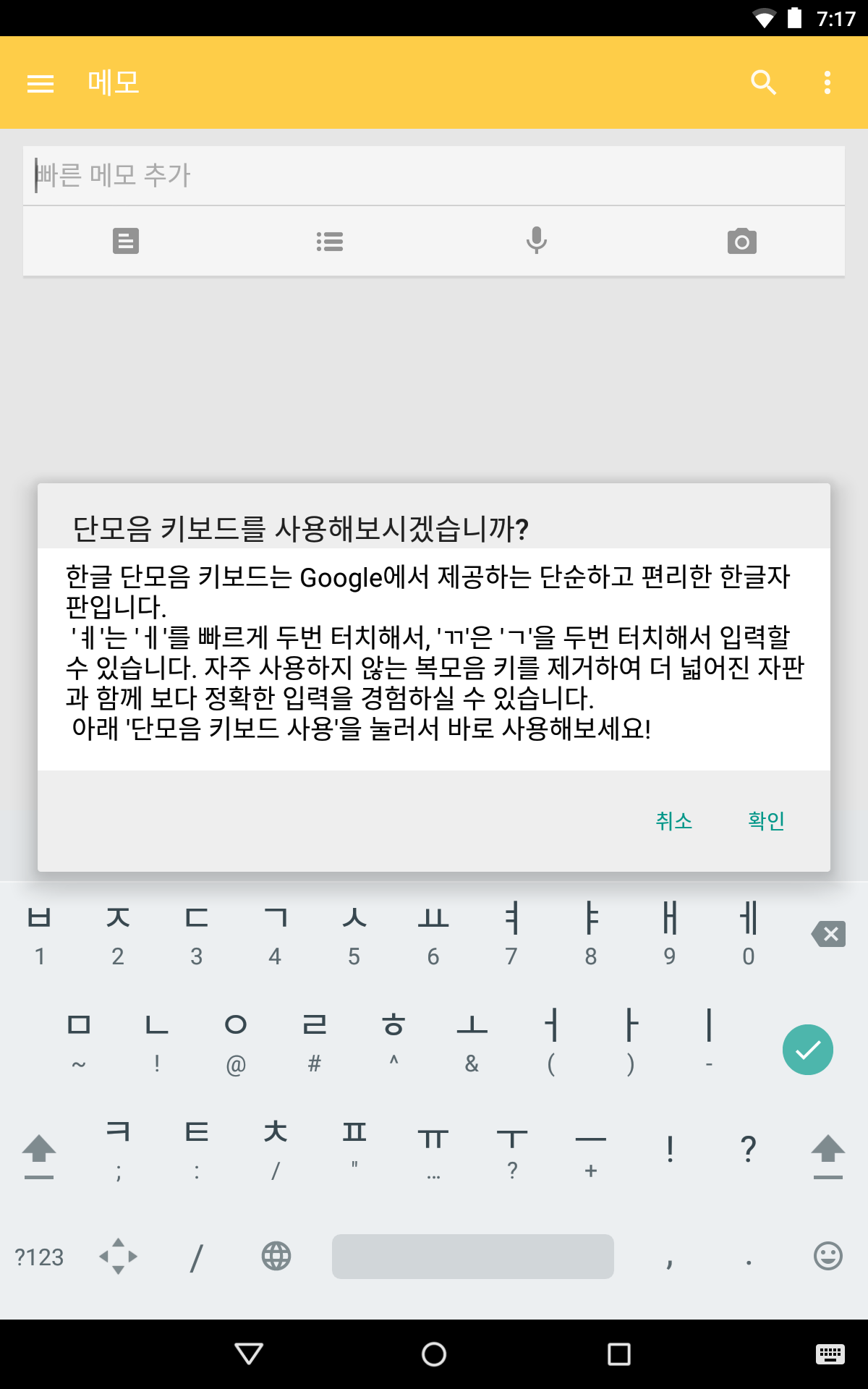 Google Korean Input screenshot #13