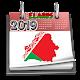 Belarusian Calendar 2019