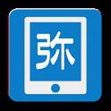 弥生会計 ビューア icon