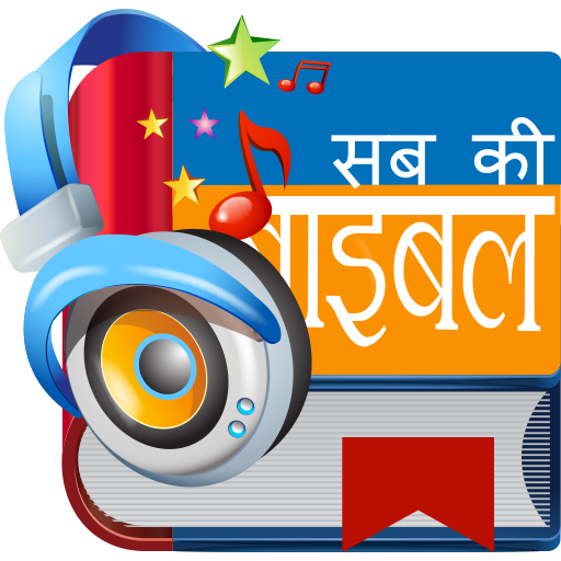 Hindi Study Bible NT - Google Play-ko aplikazioak