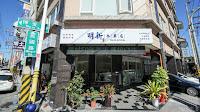 明新冰菓店(花蓮店)