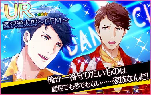 藍沢湧太郎~CFM~UR