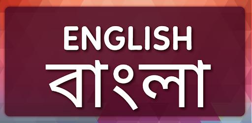 English to Bangla Translator - Apps on Google Play