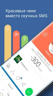 Смарт SMS - náhled