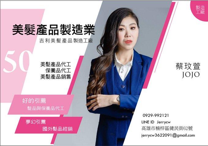 美髮產品製造業蔡玟萱