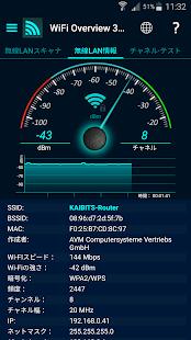 Wi-Fiオーバービュー360 Screenshot