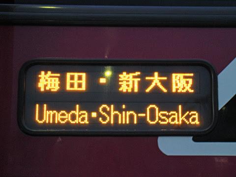阪急バス「よさこい号」昼行便 2891 室津パーキングエリアにて その3