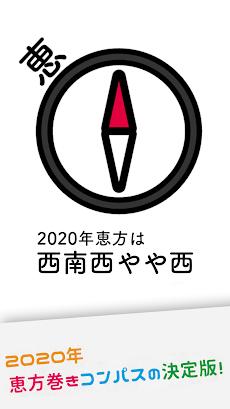 【2020年】恵方巻きコンパス(えほうまきこんぱす)のおすすめ画像1