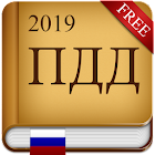 ПДД 2019 icon