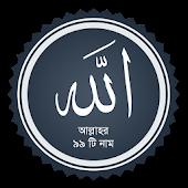 মহান আল্লাহর ৯৯ টি নাম অর্থ সহ