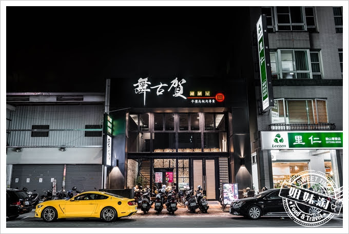 舞古賀鍋物專門店