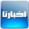Akhbarona Press - أخبارنا icon