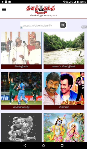 android All Tamil Newspaper Screenshot 3
