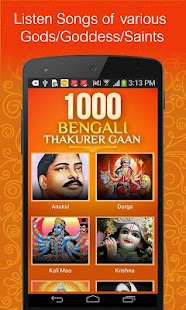 1000 Bengali Bhakti Gaan screenshot