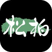 Tải Game 磐梯熱海温泉 旅籠 松柏 公式アプリ