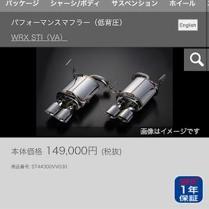 WRX STI VAB TypeS E型のカスタム事例画像 VAB おぢさんさんの2018年12月15日15:49の投稿