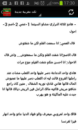 Download نكت مغربية جديدة بالدارجة 2016 Google Play
