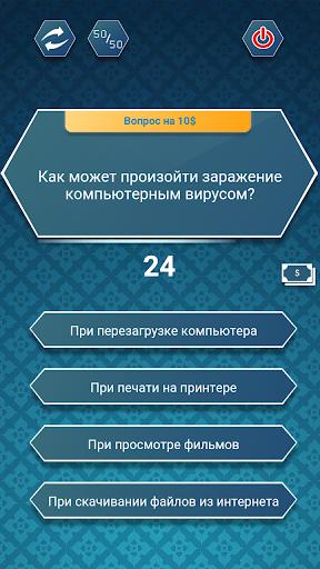 Кто хочет стать хакером 2.7 screenshots 2