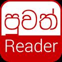 Puvath Reader - Sri Lanka News icon