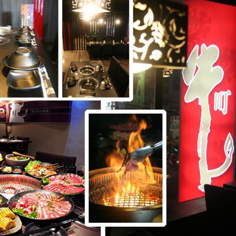 牛町日式碳火燒肉 (新竹分店)
