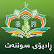 Download Radio Sunnat For PC Windows and Mac