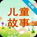 宝宝故事-免费儿童故事视频 icon