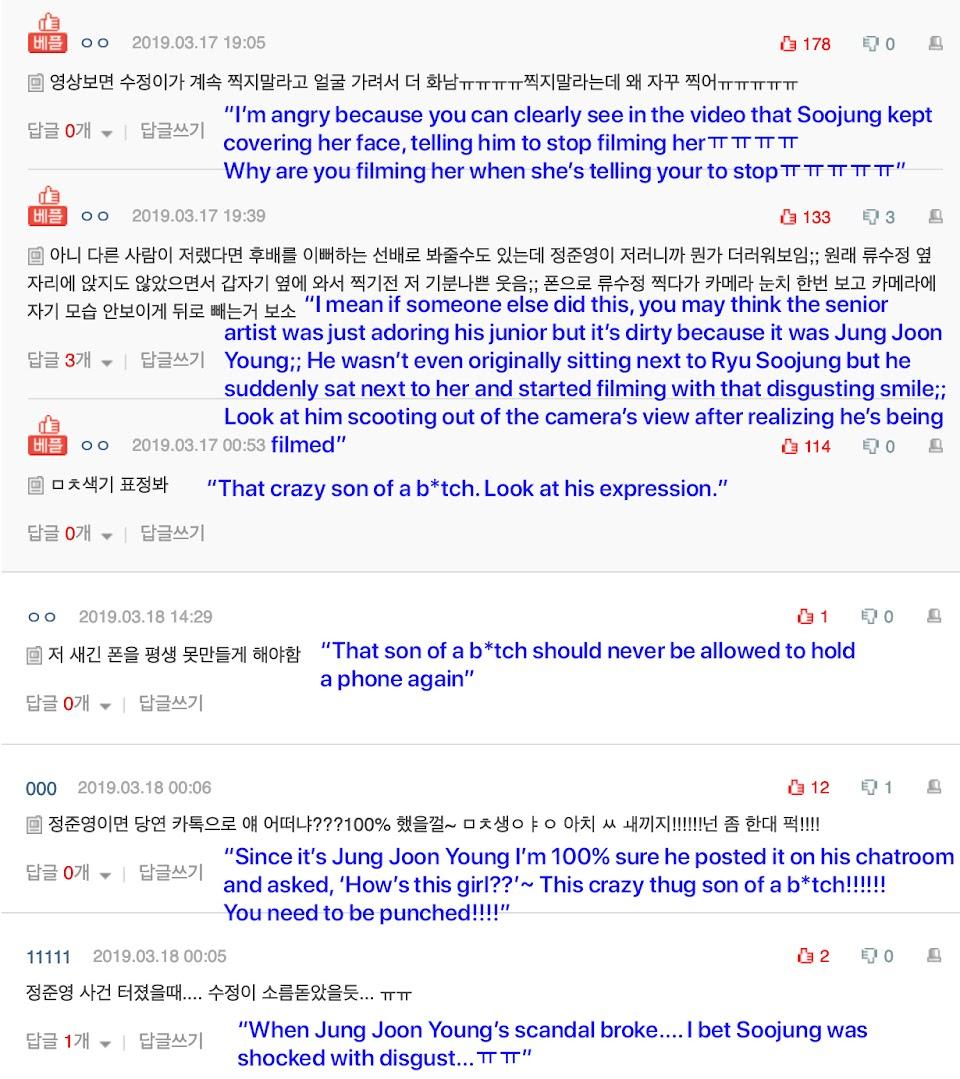 jung joon young lovelyz soojung netizen