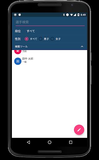 無料程式库与试用程式Appの選手管理デモ|記事Game