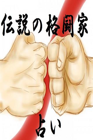 伝説の格闘家占い【2人の在日コリアン格闘家外伝】