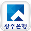광주은행 스마트뱅킹 icon