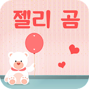 Free Download FlipFont를 위한 젤리 곰 폰트, 멋진 무료 폰트 텍스트 APK for Samsung
