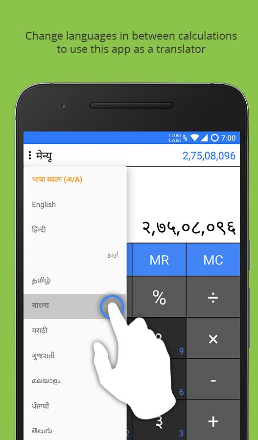 Calculator for India- screenshot