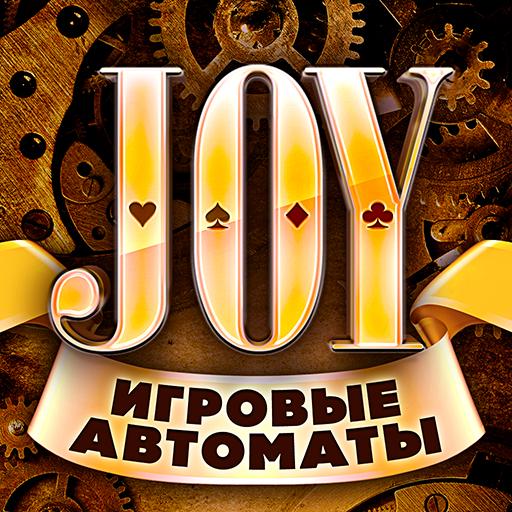 Игровые автоматы Джой