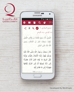 Gamea Elhadith Screenshot