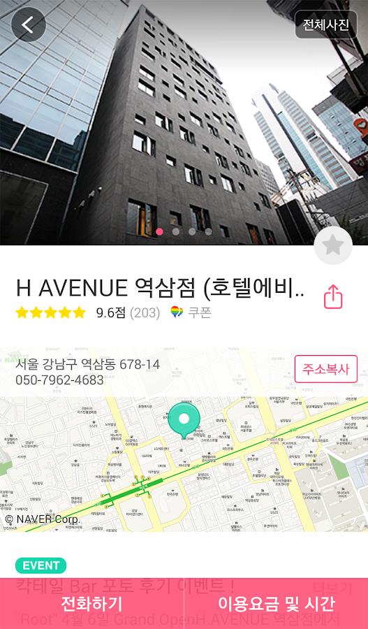 야놀자숙박- screenshot