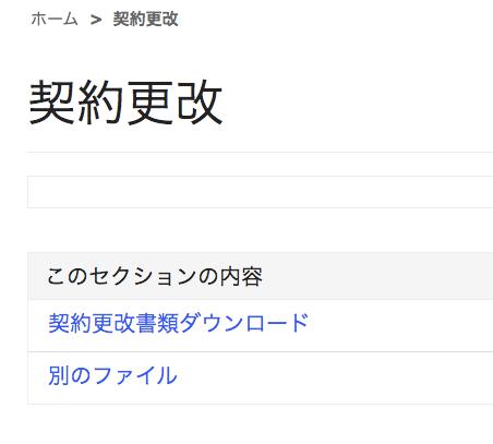 登録したWebファイルが反映されている