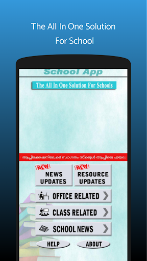 School App Kerala screenshot 1