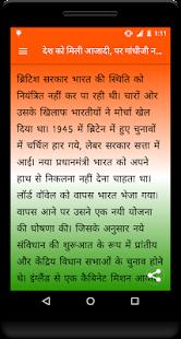 Mahatma Gandhi Biopic In Hindi - náhled