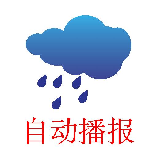 农夫天气&中国天气&台湾天气&香港天气&澳门天气 天氣 App LOGO-硬是要APP